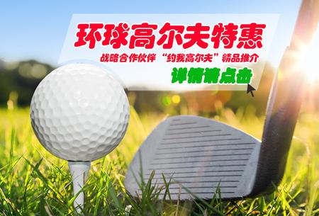 高尔夫推广.jpg